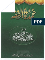 Umdat-ul-Fiqh (Urdu) vol-3