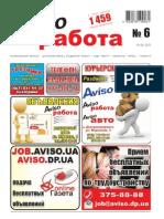 Aviso-rabota (DN) - 06 /006/