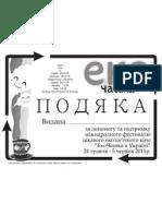 Diplom EC Gray