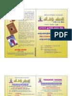 Vadakku-Vasal-Anniversary-Abdul-Kalam-Website-Invite