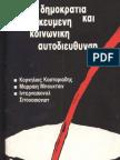 Άμεση Δημοκρατία και Γενικευμένη Κοινωνική Αυτοδιεύθυνση (Πολιτικό Καφενείο)