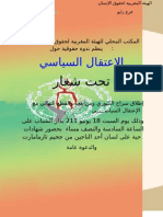 الهيئة المغربية لحقوق الإنسان1111