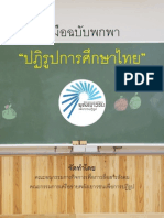 Education Reform by YPMC 2011