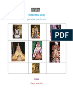 Nalayira Divya Prabandham  1 of 4