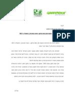 חוק הנפט מכתב ארגונים