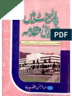55658707 Parliament Mayn Qadiani Muqaddamah by Shaykh Abdur Rahman Yaqoob Bawa