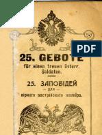 25 Заповідей Жовнірских(Коломия,1911)
