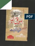 Hazrat Siddique Akbar k Aqaid o Nazriat