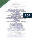مفردات المحاسبة بالإنجليزية