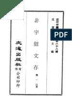 0874_04 非宇馆文存(卷四)(萧一山着)