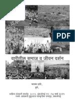 Marathi Sahitya Va Sanskriti Mandal Ambajogai