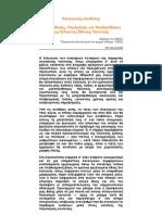 Παναγιώτης Κονδύλης - Προϋποθέσεις, Παράμετροι και Ψευδαισθήσεις της Ελληνικής Εθνικής Πολιτικής