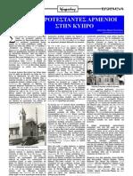 Οι Προτεστάντες Αρμένιοι στην Κύπρο