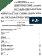 Иванов-Крамской А.И. Школа Игры На Шестиструнной Гитаре