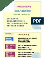268_第27次學術交流委員會-2011.06.16(最終版)bk