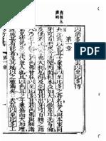 馬禮遜 (1823道光三年) 神天聖書--第二本--以所多書(出埃及記)