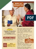 CPOF 2years Series-1 Tamil Ad 2