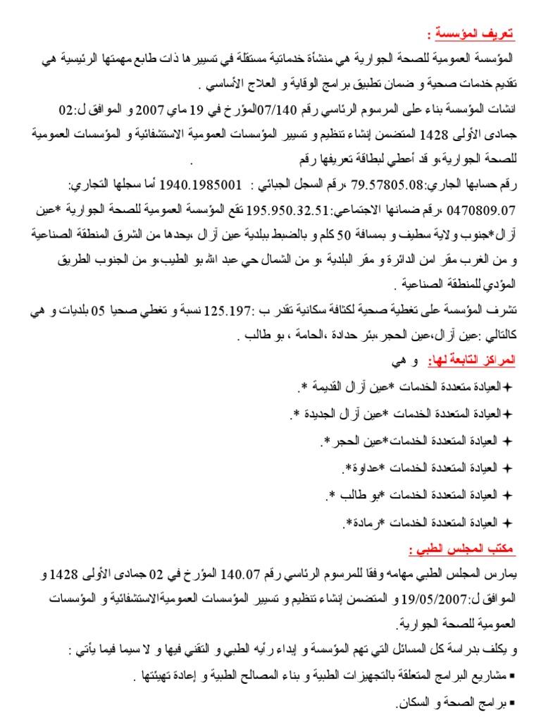 مذكرة حول الاتصال الداخلي في المؤسسة pdf