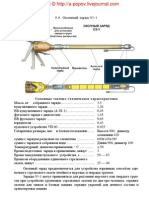 Окопный заряд ОЗ-1 (pdf)=a_popov