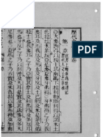 馬禮遜 (1823道光三年) 神天聖書--第九本--歷代史紀書上卷