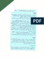 Rijal Fi Chams Texte 10001