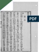 馬禮遜 (1823道光三年) 神天聖書--第十本--歷代史紀下卷