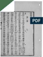 馬禮遜 (1823道光三年) 神天聖書--第十六本--依西其理書