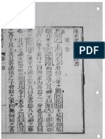 馬禮遜 (1823道光三年) 神天聖書--第十七本--達未來者但依理書-十二先知書傳