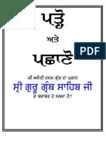 Read & Identify Book (Dasam Granth) by Prof. Darshan Singh