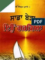 Sada Beda Eyon Garkeya - Prof. Inder Singh Ghagga