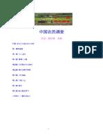 zhongguonongmindiaocha