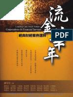 1U99流金華年:經典財經案例選粹(第一版)