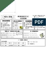 7月活動通訊婦聯頤康