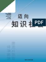 UNESCO《迈向知识社会》中文版