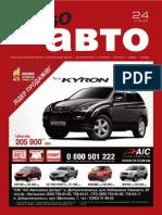 Aviso-auto (DN) - 24 /168/