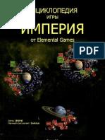 Empire Encyclopedia 0.3