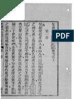 馬禮遜 (1823道光三年) 神天聖書--第二十一本--聖保羅與厄拉氏亞輩書-聖若翰現示之書
