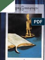DhammaDuta Ashin Pyannya Jota Buddha Dhamma PyatThanarMyar(1)