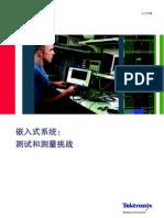 嵌入式系统-测量与测试