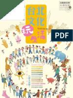 2011台北文化護照