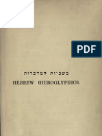Hebrew Hieroglyphics