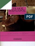 Stelios Parliaros - Sokolata h theikh