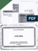 Manache Shlok_kalyanswaminche Hastakshar