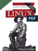 Linux - основные команды. Карманный справочник (Баррет, 2005)