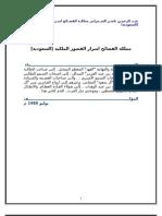 fdeha_book52