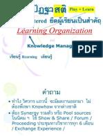 LearningOrg&Knowledge Kangkoi