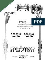 Ben Ish Chai Shuvi Shuvi Has Hula Mit