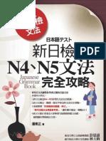 新日檢N4、N5文法完全攻略