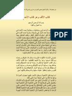 كتاب الألف - محي الدين ابن عربي