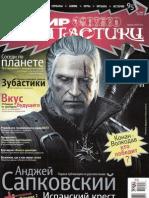 Mir_Fantastiki_07_2011